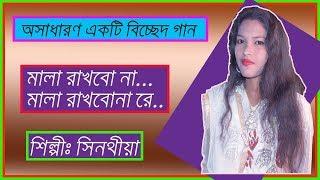 Mala Rakhbo Na Mala Rakhobona Re By Sinthiya Full HD