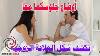 أوضاع جلوسكما معًا تكشف شكل العلاقة الزوجية
