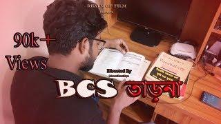 BCS তাড়না (Bengali Short Film 2017)📽📽📽📽 | Muhammad Enamul Haque