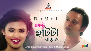 Ektu Hatta Barao - Romel - Music Video - Sangeeta Eid Exclusive 2016