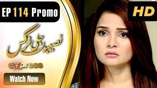 Drama  Naseebon Jali Nargis - Episode 114 Promo  Express Entertainment Dramas  Kiran Tabeer uploaded on 19-01-2018 609 views