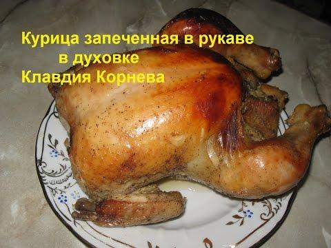 Как сделать курицу в рукаве в духовке с