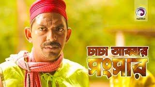 Bangla Funny Video   Chacha Abbar Songshar   Chanchal Chowdhury   Ayesha Salma Mukti