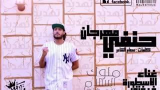 مهرجان حنفي غناء علاء فيفتي   توزيع عمرو حاحا و حتحوت  من البوم تحت الارض 2017