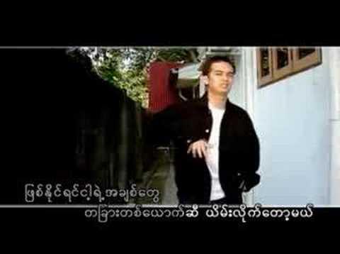 Pyaw Ma Thweat Khae Thu Ye Lay & Bambino
