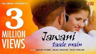 Jawani Tale Me ! जवानी ताले में ! Anjali Raghav Songs ! Sanjay Verma,Vicky Gurjar ! 2017 Latest Song