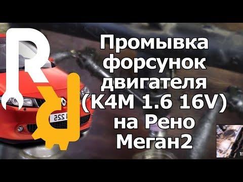 Промывка форсунок своими руками видео рено логан