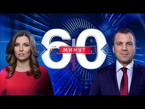 Xxx Mp4 60 минут по горячим следам вечерний выпуск в 18 50 от 13 12 2018 3gp Sex