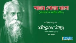 Amar sonar bangla ami tomay valobasi/BangladeshI national song
