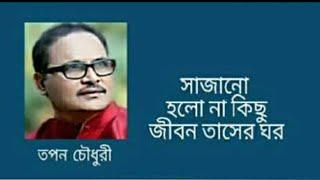 Sajano Holona Kichu Jibon Tasher Ghor :: Tapan
