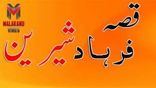Pashto Songs 2017    Qessa Farhad Sherany   Pashto New Songs