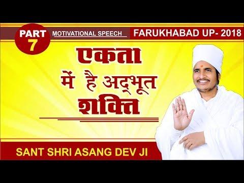 Xxx Mp4 Motivational Speech By Asang Dev Ji Maharaj At Farukhabad UP Part 7 3gp Sex