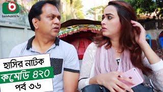 Dom Fatano Hashir Natok - Comedy 420 | EP - 36 | Mir Sabbir, Ahona , Siddik.