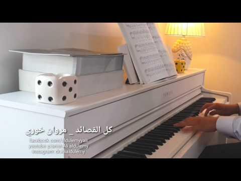كل القصايد مروان خوري marwan khory