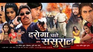 HD दरोगा चले ससुराल - Latest Bhojpuri Film Trailor | Daroga Chale Sasural - 2015 Bhojpuri Film Promo