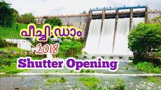 പീച്ചിഡാം ഷട്ടർ തുറക്കുമ്പോഴുള്ള അപൂർവ്വ കാഴ്ച്ച |Peechi Dam Shutter Opening| ജലനിരപ്പ് കൂടിയിരുന്നു