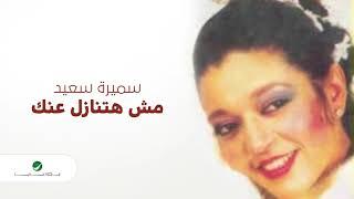 Samira Said ... Olli Ya Samra   سميرة سعيد ... قولي يا سمرا