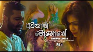 අවසාන මොහොතේ පවා මට නුබේ ආදරය සිහිවේවී මියයන දිනේ | Awasaana Mohothe - Shehan Udesh New Song 2018