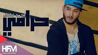 احمد فاضل - حرامي ( فيديو كليب حصري ) | 2018