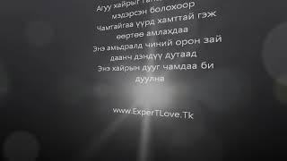 Hulegee   Hagatsah gej hairlaagui  Lyrics
