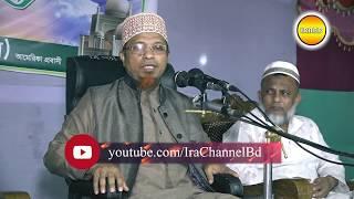 ওয়াজ মাহফিল == বক্তা :: Mufti Kazi Ibrahim ,স্থানঃচন্দ্রাগঞ্জ ,নোয়াখালী। তারিখঃ১০ .০৩.২০১৭