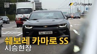 [카미디어] 쉐보레 카마로 SS 시승현장 Chevrolet Camaro