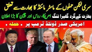ALIF NAMA Latest Headlines   America, China and Russia