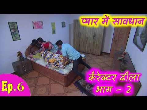 Xxx Mp4 Pyar Mein Savdhan Episode 6 Character Deela Part 2 3gp Sex