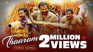 Shikkari Shambhu | Tharam Song Video | Kunchacko Boban, Shivada | Sreejith Edavana | Official