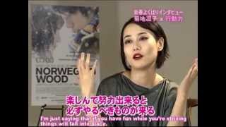 Interview w/ actress Rinko Kikuchi / 国際派女優 菊池 凛子  新春よくばりインタビュー