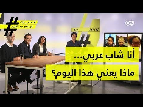 Xxx Mp4 أنا شاب عربي، ماذا يعني هذا اليوم؟ شباب توك 3gp Sex