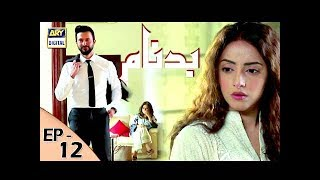 Badnaam Episode 12 - 5th November 2017 - ARY Digital Drama uploaded on 5 month(s) ago 731052 views