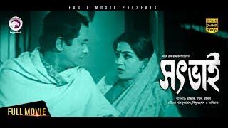 Sotbhai | Bangla Movie | Razzak | Nuton | ATM Shamsuzzaman | Aliraj | 2018 Full HD