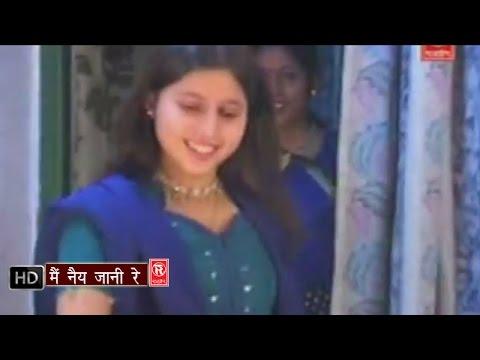 Maine Nai Jani Re | मैंने नई जनि रे | Hindi Nach Lok Geet Folk Songs