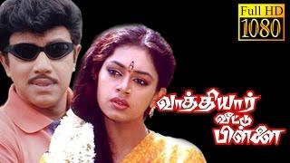 Vaathiyaar Veettu Pillai | Sathyaraj,Shobana,Goundamani | Superhit Tamil Movie HD