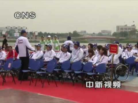 廣州亞帕運(亞殘會)中華台北團升旗儀式(林資惠、林亞璇 加油!)