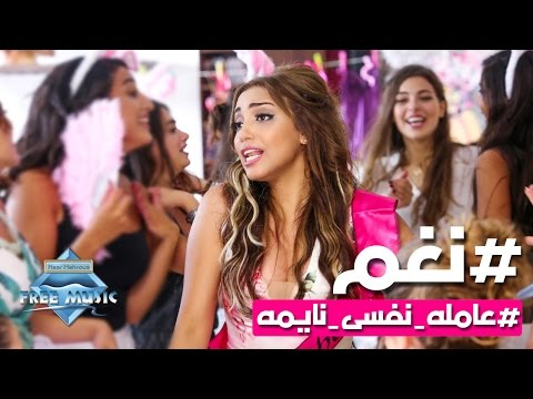 Nagham - 3amla Nafsy Nayma (Official Music Video)   (نغم - عامله نفسي نايمه (فيديو كليب