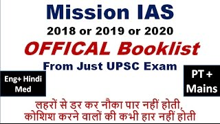 IAS (PT+Mains) for 2018 or 2019 or 2020 Aspirants =OFFICIAL Book-list