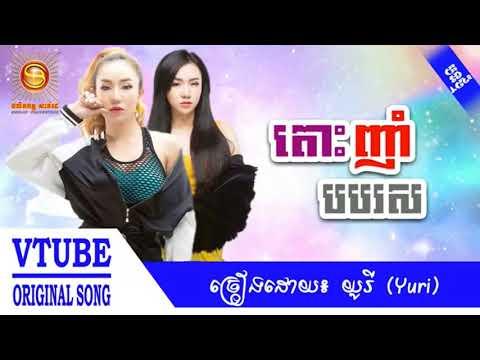 Xxx Mp4 បទចេញថ្មី តោះញាំបបរស ពី យូរី ឡូយណាស់ Yuri New Song Khmer Original Song 3gp Sex