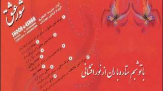 Eftekhari Shoure Asheghane- علیرضا افتخاری- شور عاشقانه
