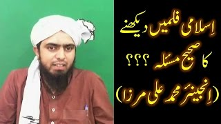 OMAR Series & Islamic MOVIES daikhnay ka SAHEH Mas'alah kia hai ??? (By Engineer Muhammad Ali Mirza)