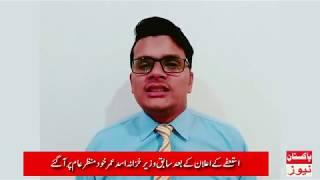 After Resignation Asad Umar Media Talk - whats He Said