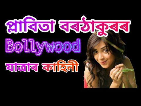 Xxx Mp4 অসমৰ Plabita Borthakur Blast In Bollywood Full Details In Here 3gp Sex