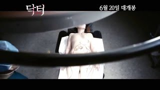 Doctor Korean 19+ Movie 닥터 2013 19금 충격 영상 Shocking Video   YouTube