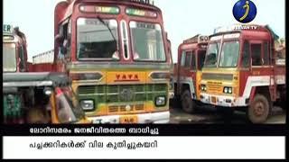 ് ചരക്ക് ലോറികള് നടത്തിവരുന്ന സമരം ജനജീവിത്തെ ബാധിച്ച് തുടങ്ങി _Latest Malayalam News