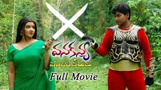 Vanakanya Wonder Veerudu Telugu Full Length Movie || Aarti Agarwal & Master Supreme