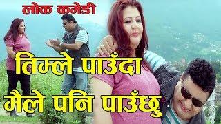 Mota Moti Geet मोटा मोटीहरुको लागि कमेडी गीत    New Comedy Song 2074 by Ramchandra Kafle & Chandra M