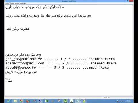 Send Inbox To All Unlimited Serveur 2 by bouliha priv8