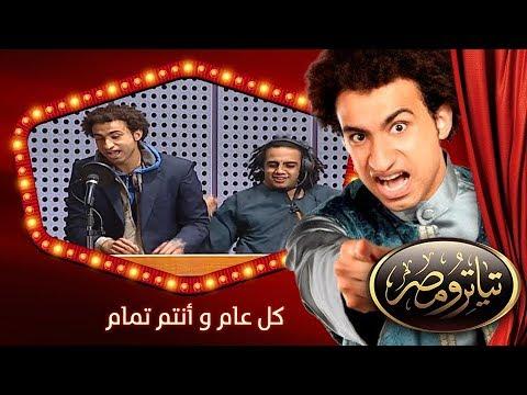 Xxx Mp4 تياترو مصر الموسم الثانى الحلقة 17 السابعة عشر كل عام و أنتم تمام مصطفى خاطر Teatro Masr 3gp Sex