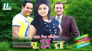 Romantic Bangla Natok - Nupur l Riaz, Sohana Saba, Majnun Mijan, Didar l Drama & Telefilm